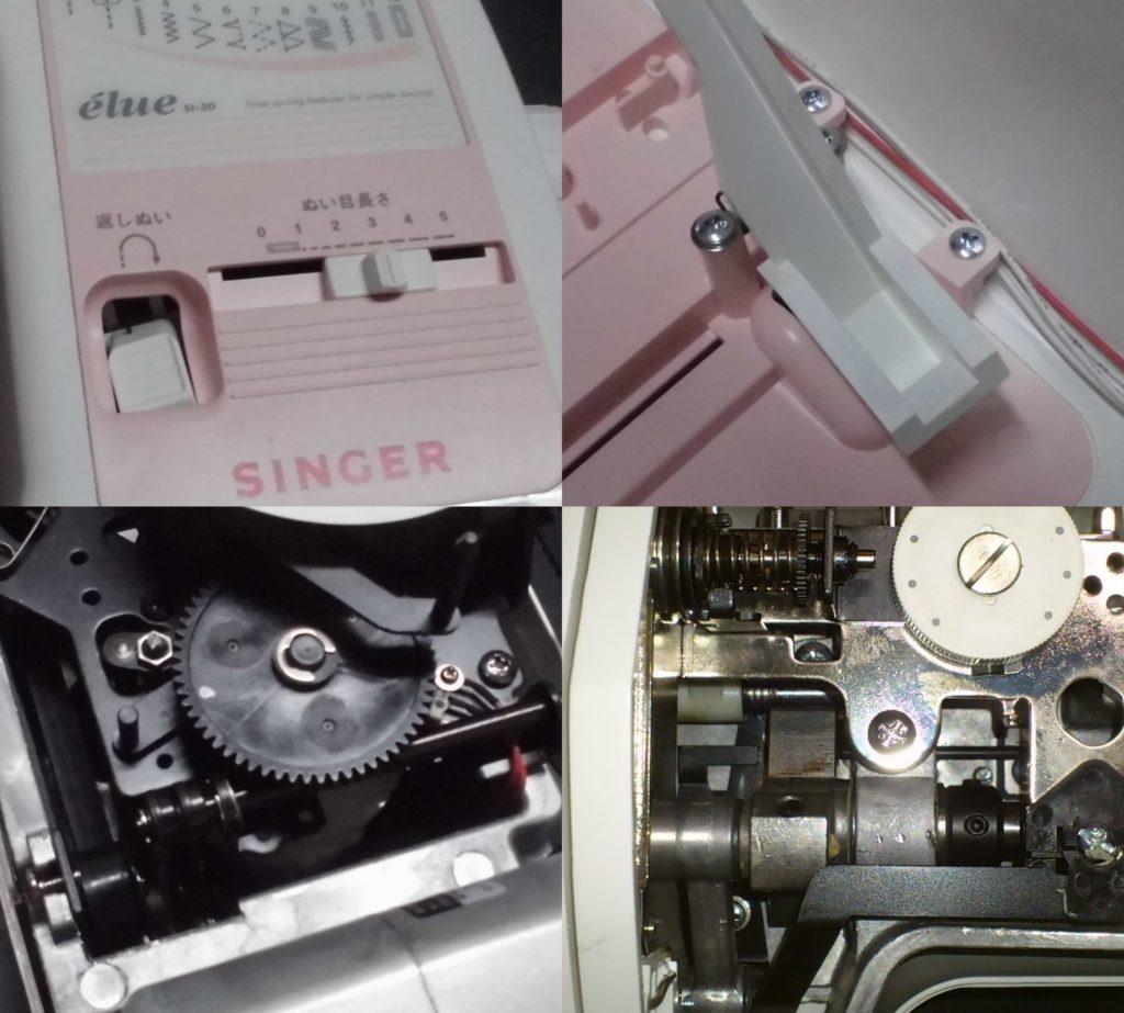 SI-30の故障、不具合|返し縫いが出来ない(返し縫いボタンが戻らない)、縫えない