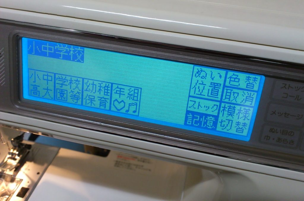 ジャノメミシンの液晶バックライト交換修理 新品部品に交換可能です。
