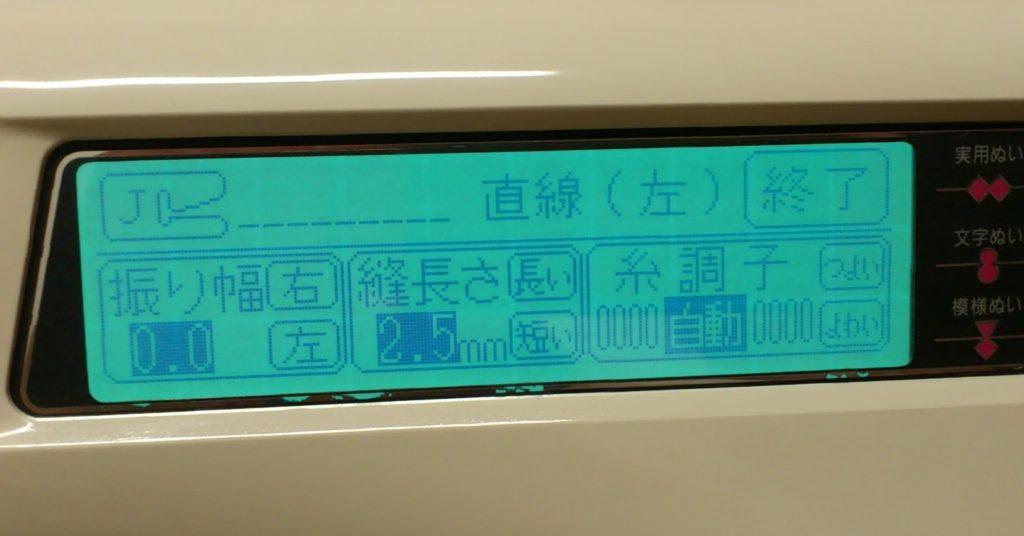 ZZ3-B897の液晶バックライト交換修理|brotherミシン修理