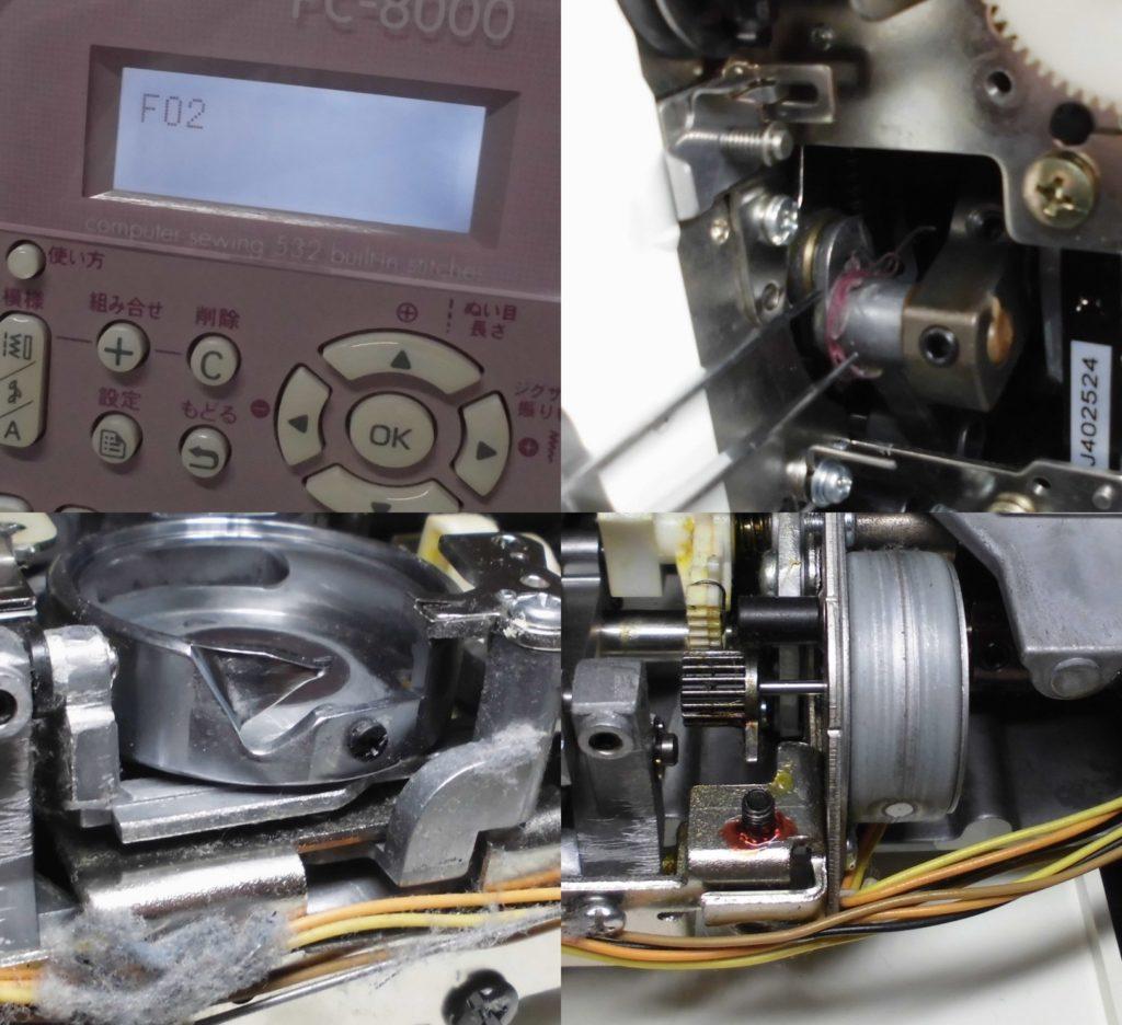 PC-8000の故障や不具合 エラーF02 ミシンが動かない