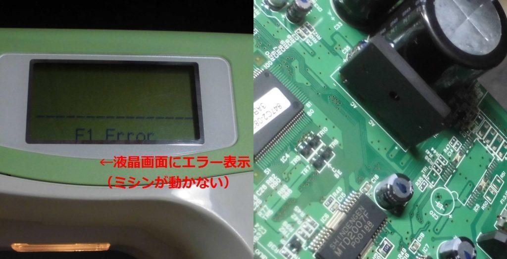 ミシンのエラー発生|E1 error|スタートボタンを押しても動かない
