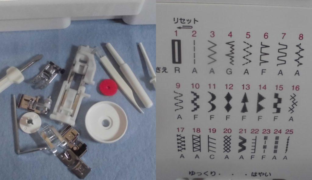ミシンの付属品|フットコントローラー付き|模様数