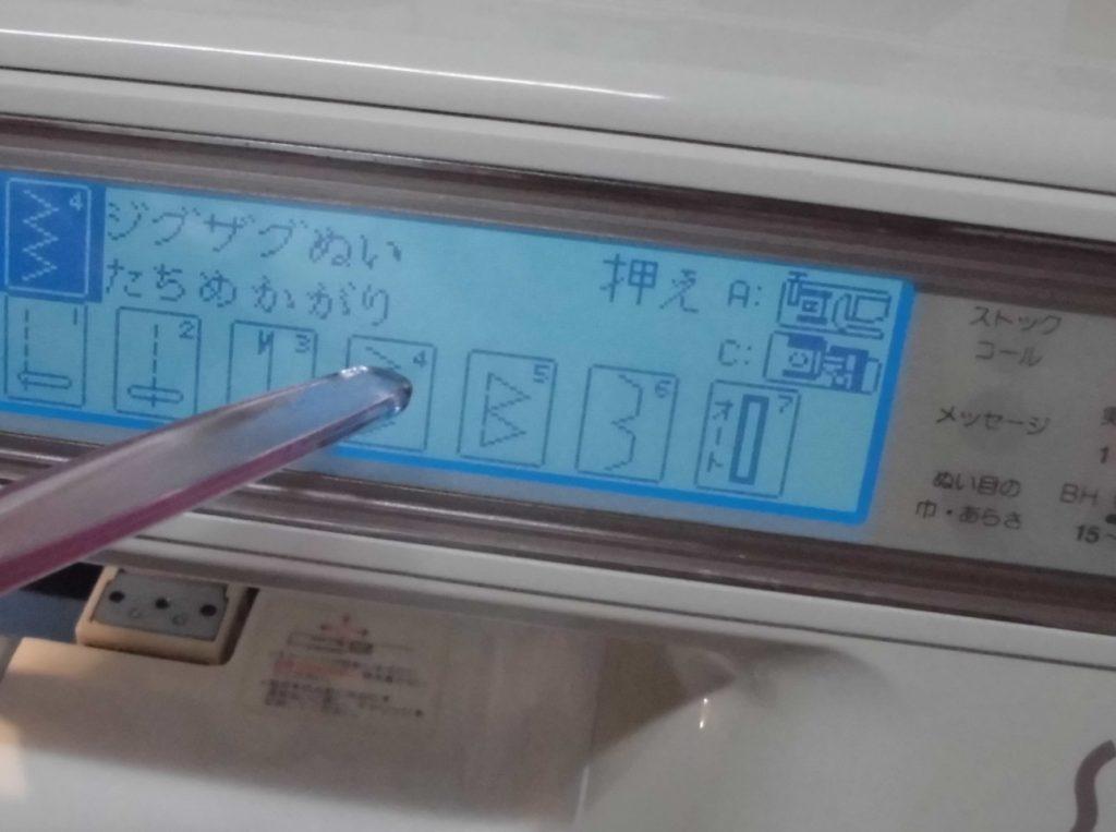 ミシンの液晶バックライト交換作業|JANOMEミシン