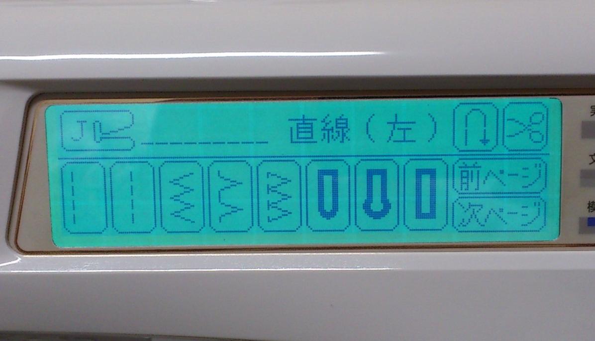 ZZ3-B899・サマンサ-Lの液晶バックライト交換修理