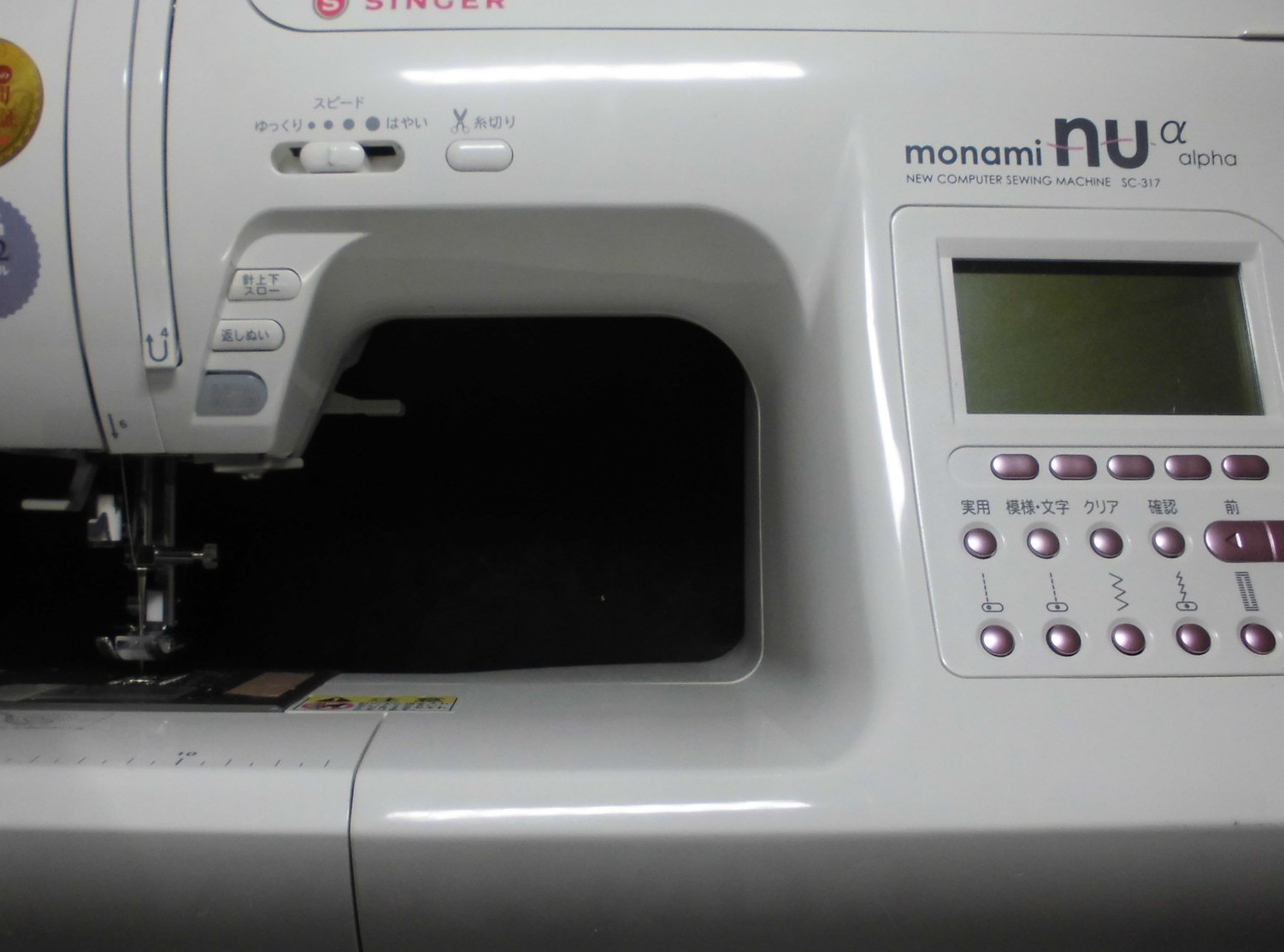 SINGERミシン修理|モナミヌウアルファ|SC-317|糸通し&糸切りの不具合