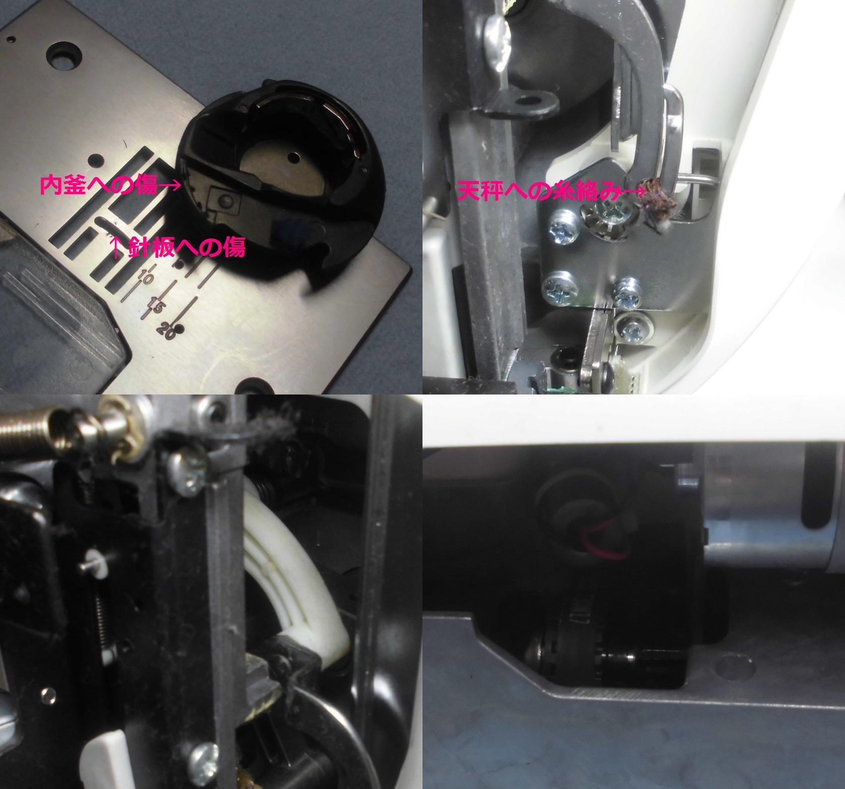 モナミヌウアルファSC-300の全体メンテナンス・修理 シンガーミシン