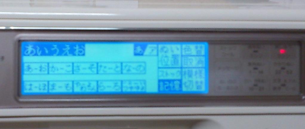 ジャノメミシン セシオ8100の液晶バックライト交換|液晶が薄く暗く見えない