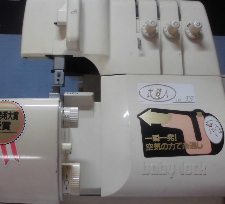 ジューキbabylockミシン修理|BL33|衣縫人シリーズ|固着、異音、糸調子不良