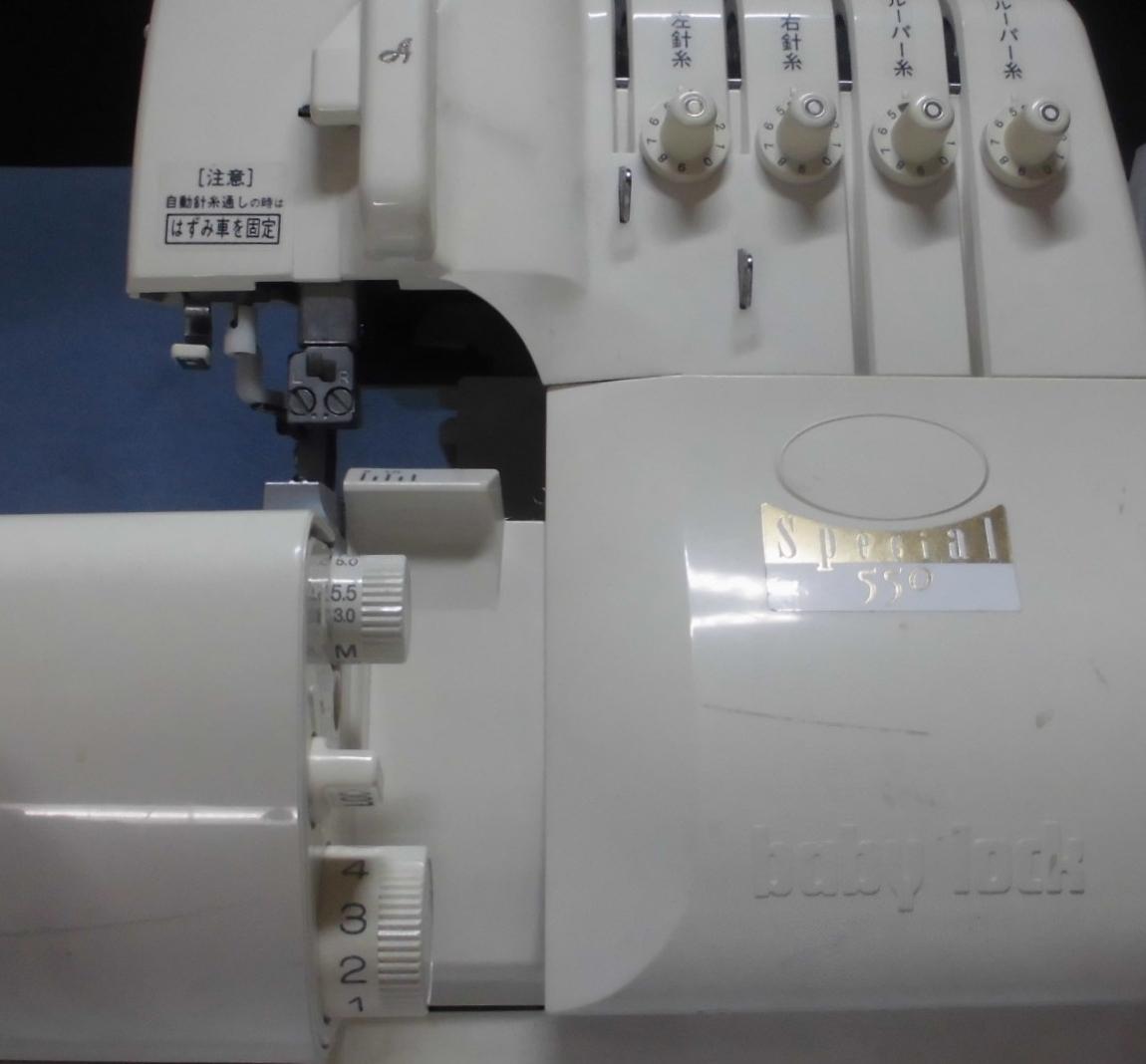 ジューキベビーロックミシン修理|衣縫人スペシャル550|正常に縫えない、はずみ車が動かない
