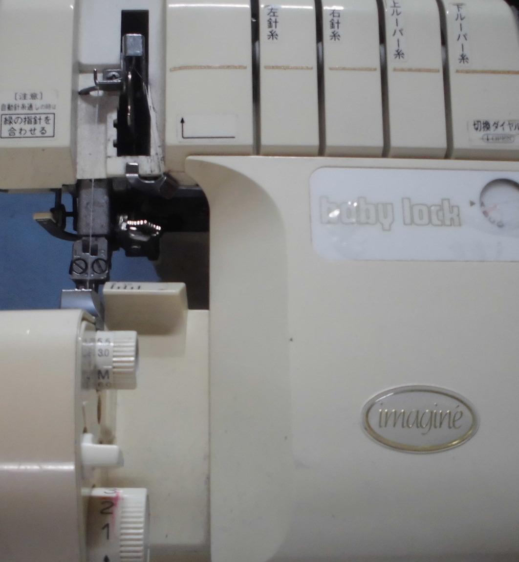 ベビーロックミシンの修理|イマジン|部品の破損、布を切らない、縫えない、動かない