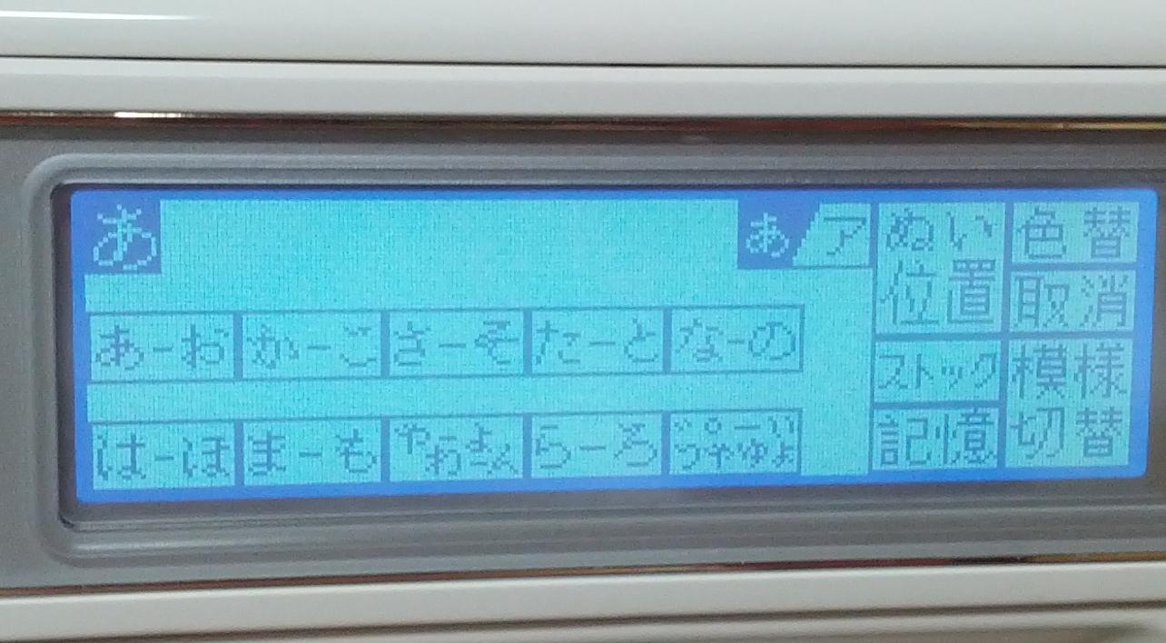 ジャノメミシンSECIO8210の液晶バックライト交換修理|液晶がほとんど見えない、液晶が暗い