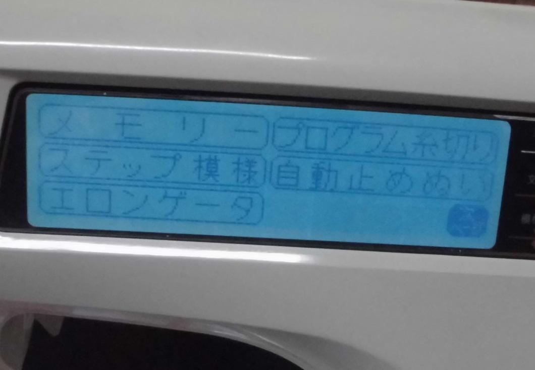 ZZ3-B897の液晶バックライト交換 液晶が暗い、液晶が見えない