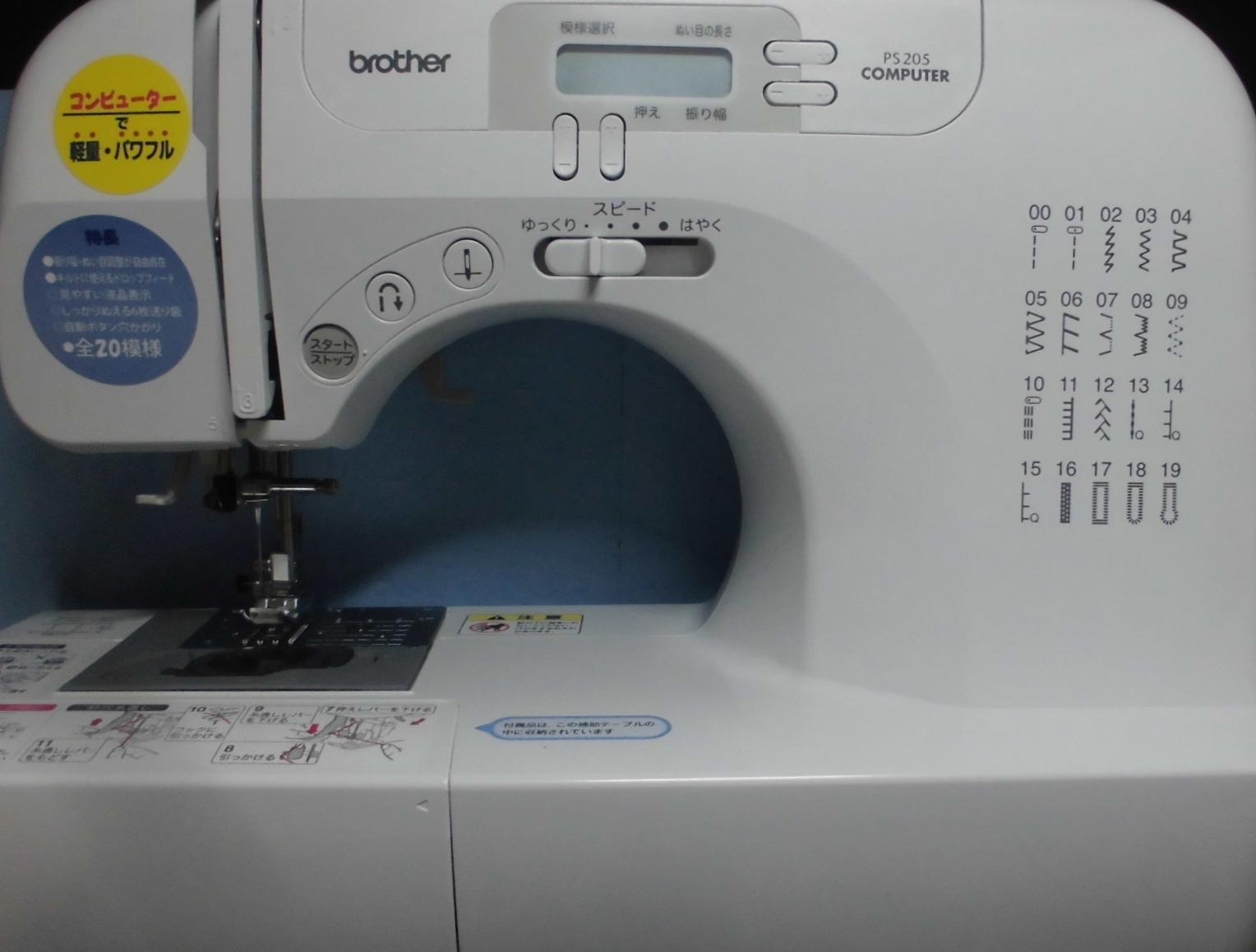 ブラザーミシン修理|PS205|縫えない、下糸を拾わない、針が板にあたる、釜ずれ