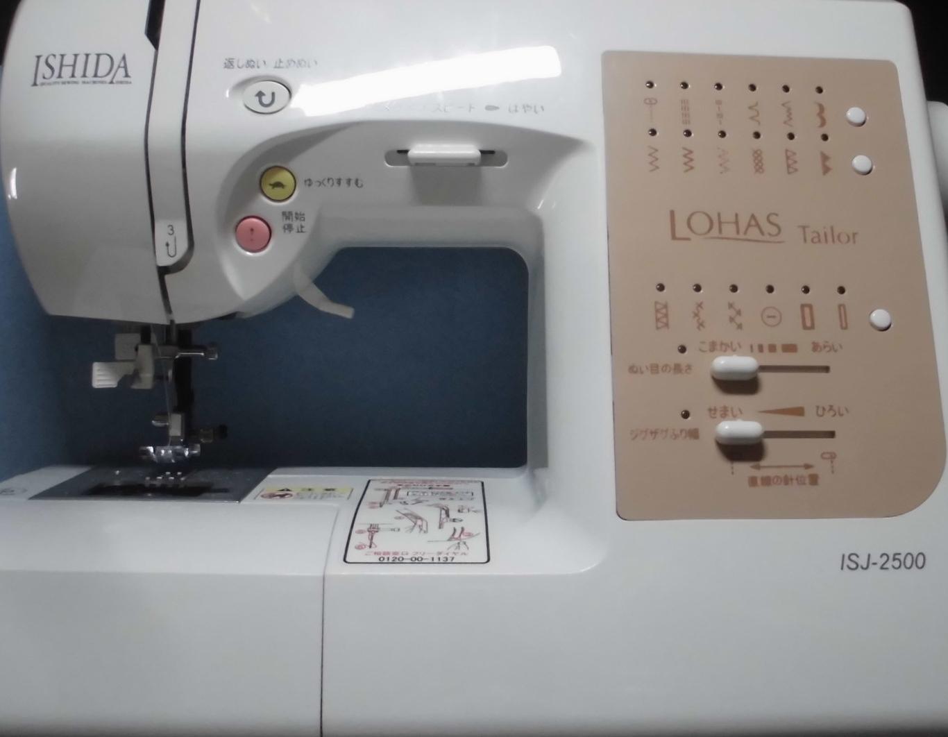 石田ミシン修理|ISJ-2500|縫えない、糸が絡まる、異音