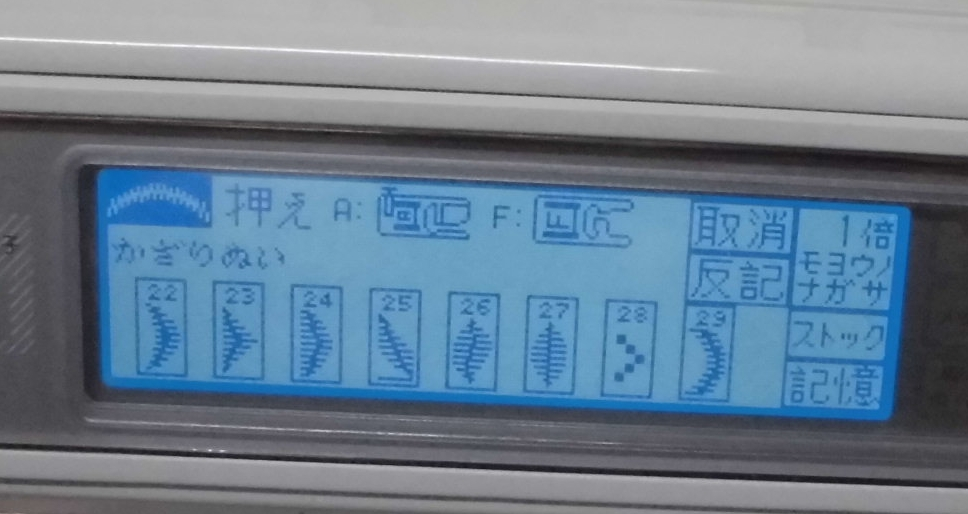 SECIO8210|液晶バックライト交換修理|JANOMEミシン